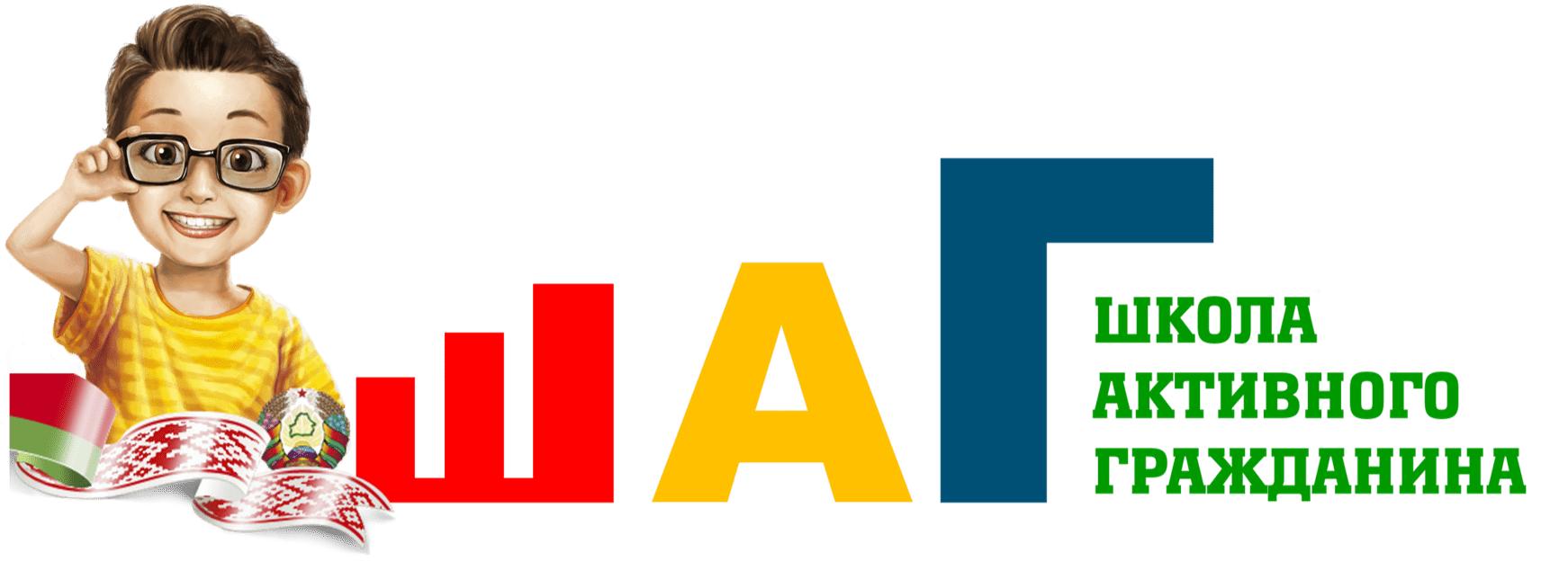 """В текущем месяце """"ШАГ"""" будут проводиться 28 ноября. Тема: «Независимая и процветающая Беларусь. Мы сделали это вместе»."""
